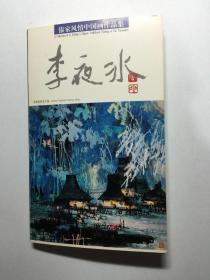 傣家风情中国画作品集。 李夜冰