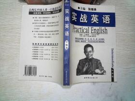 实战英语:中级篇