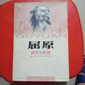 屈原(中国历史名人)