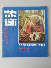 装饰——纪念张光宇特刊(1992.4)(工艺美术季刊总第五十四期)