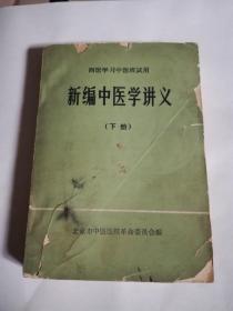 新编中医学讲义【下册】带毛主席语录,品弱。(架上)
