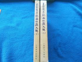 王家龙连环画收藏大观(上下)