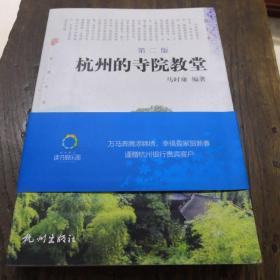 杭州的寺院教堂(第二版)