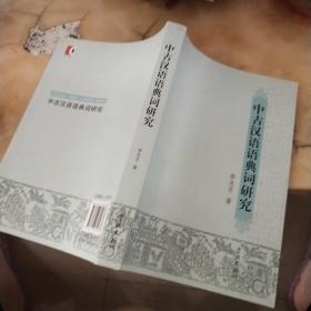 中古汉语语典词研究