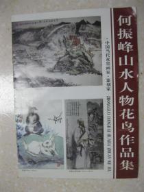中国当代水墨画家·篆刻家 何振峰山水人物花鸟作品集 何振峰刻印选