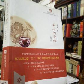 红店文学系列丛书:最后的官窑(修订版)