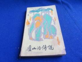 庐山的传说(插图本)