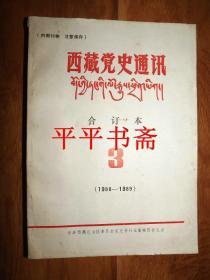 西藏党史通讯合订本.3(1988—1989)16开 共六本
