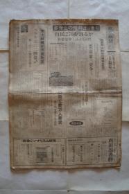 东京新闻   昭和42年1月25日  1-16版全