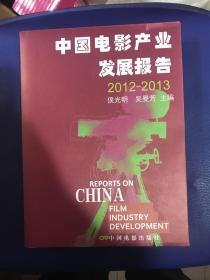 中国电影产业发展报告(2012-2013)