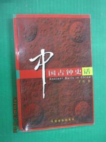 中国古钟史话    于弢签名