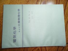 电气化学【1972.11 VOL.40 NO.11】