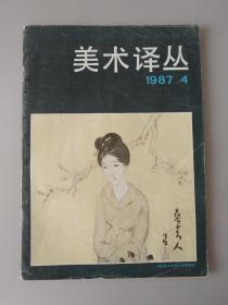 美术译丛(1987.4)