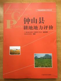 正版现货 钟山县耕地地力评价 广西科学技术出版社