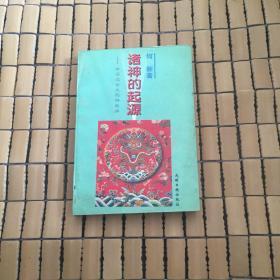 诸神的起源:中国远古太阳神崇拜
