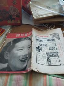 明星月报 1934年 二卷1-6期【1期 后皮破内容完整,2期书脊破全 3期 缺插图 文字部分完整,4期只有图片部分,无文字,5期完整,6期完整】