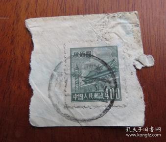 普4面值400圆邮票销1953年5月8日承德--邮戳