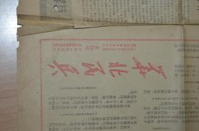 华北民兵.1968.12.15.4版