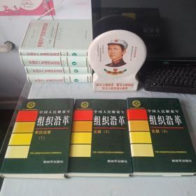 中国人民解放军历史资料丛书《中国人民解放军组织沿革1.2.3)》(合三册)