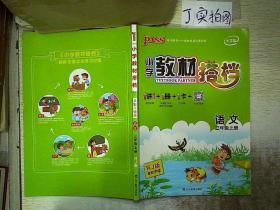 小学教材搭档 语文 三年级 上册(全彩手绘版 RJ版)