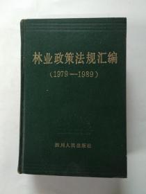 林业政策法规汇编:1979~1989
