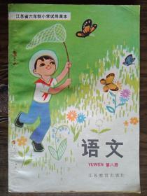 江苏省六年制小学试用课本语文第八册(无涂划)