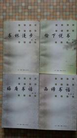 西谛书话、晦庵书话、榆下说书、书林漫步(4本合售)