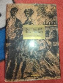原版 红与黑 译林版精装