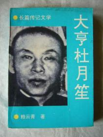 长篇传记文学:大亨杜月笙