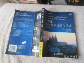 UML面向对象建模与设计(第2版)   (美)Michael Blaha,(美)James Rumbaugh著 / 人民邮电出版社 / 2006-01 / 平装