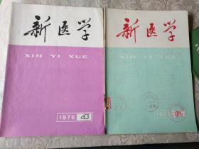 中医书籍《新医学(1976年第4、6期+1971年第5期)》三册合售!西6--6(4)