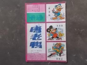 彩色幼儿智力画片:卡通《唐老鸭》双面卡通人物,米老鼠,唐老鸭、孙悟空、武松等,折叠式