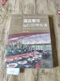 国家示范性高职高专院校重点建设专业酒店管理专业系列教材:酒店餐饮运行管理实务