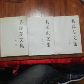 毛泽东文集(2.4.5)三册合售