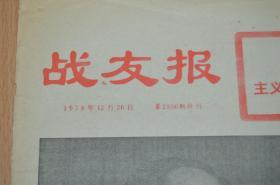 战友报.1976.12.26.8版特刊