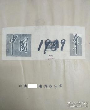 某某地委办公室 制作珍藏 1989年珍稀文献档案(剪报)四巨册。