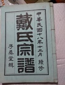 戴氏宗谱 中华民国十八年十二月 续修 序?堂辑
