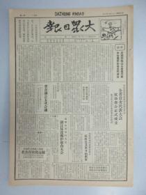 大众日报 第185期 1940年9月  4开4版 有百团大战猛烈开展、英美签订海军协定等内容