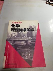 上海市中学化学课程标准解读
