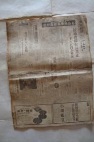 东京新闻   昭和42年1月21日  1-16版全