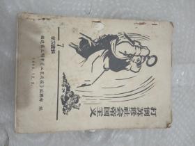 打倒苏修社会帝国主义--学习资料7