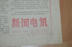 新闻电讯.1968.5.21.4版