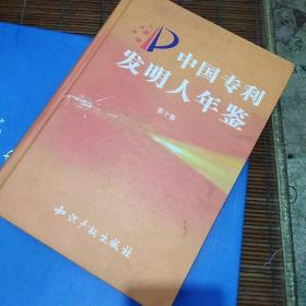中国专利发明人年鉴.第十卷