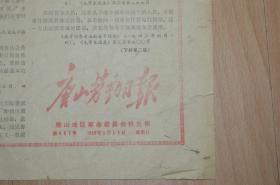 唐山劳动报1969.1.11.2版