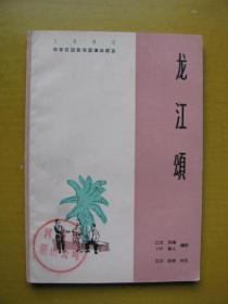 龙江颂(1963年华东区话剧观摩演出剧目