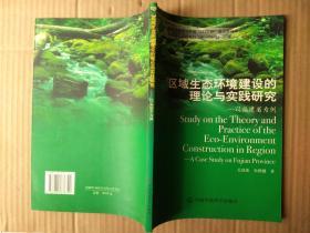 区域生态环境建设的理论与实践研究(以福建省为例)