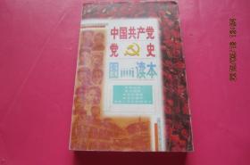 中国共产党党史图画读本(第10卷)