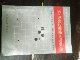 围棋棋力速增丛书之五。晋入三段所必需的基本手筋100例