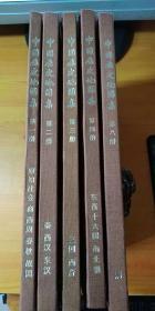 中国历史地图集【1.2.3.4.8】精装