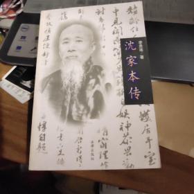 2000年一版一印【作者李贵连鉴赠送本】
